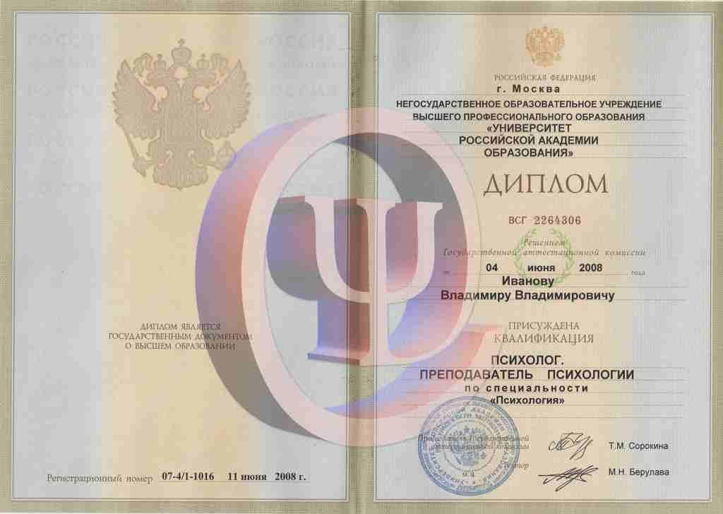 Иванов Владимир Владимирович 1