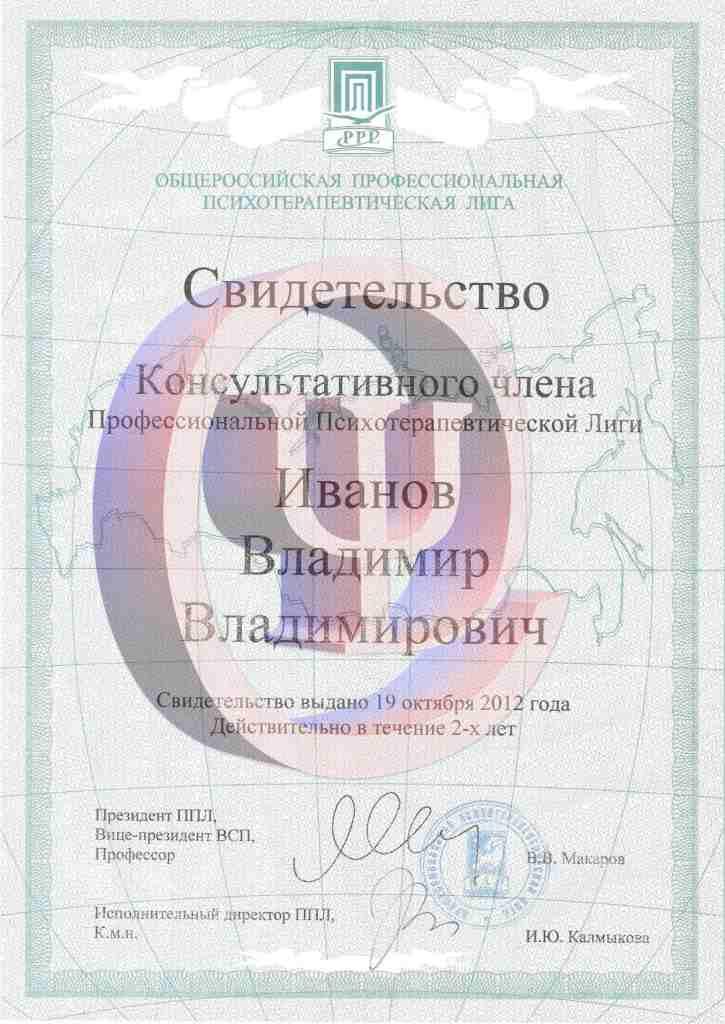Иванов Владимир Владимирович 2