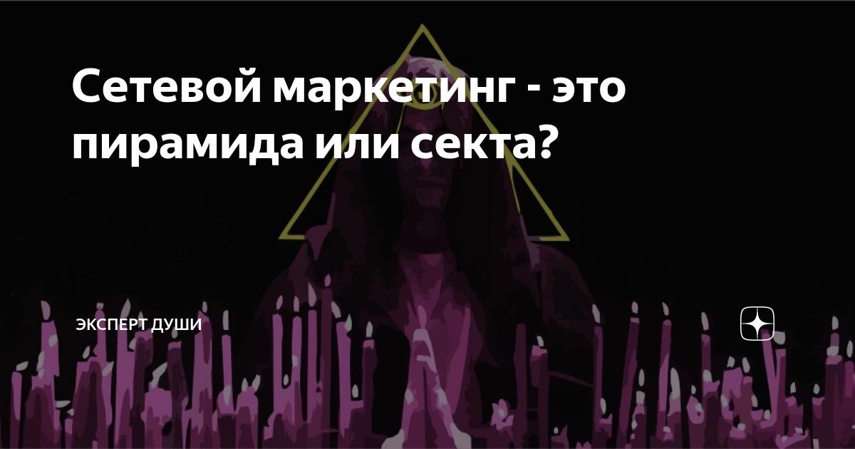 Сетевой маркетинг - это пирамида или секта? 6