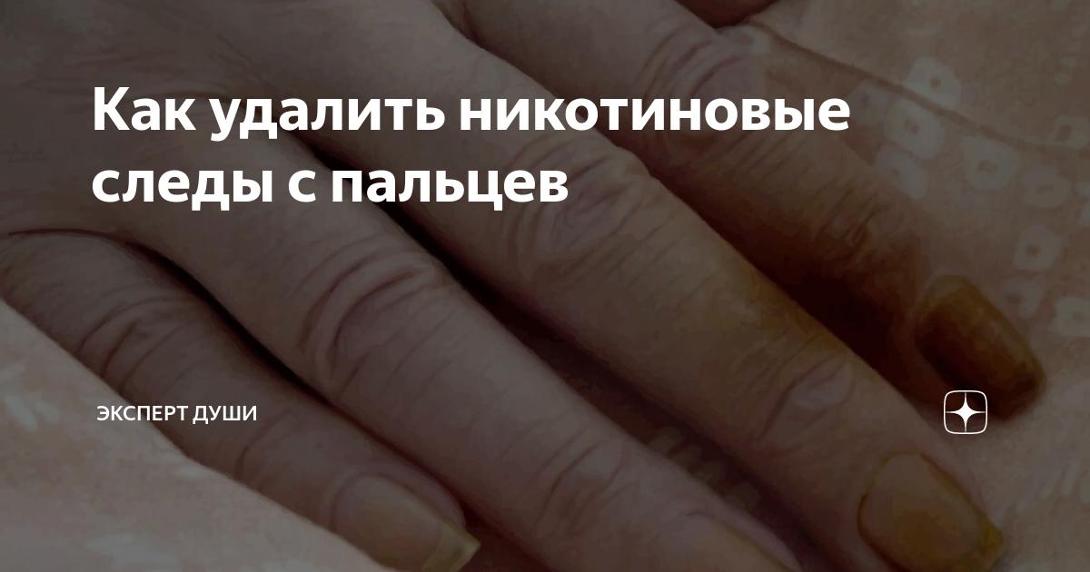 Как удалить никотиновые следы с пальцев   Эксперт души 4