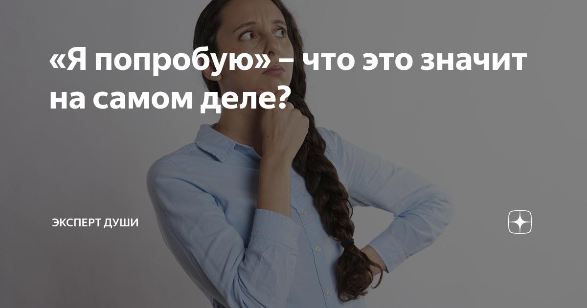 «Я попробую» – что это значит на самом деле?   Эксперт души 2