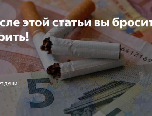 После этой статьи вы сможете бросить курить!