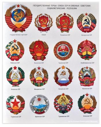 Союз Советских Социалистических Республик. Гербы