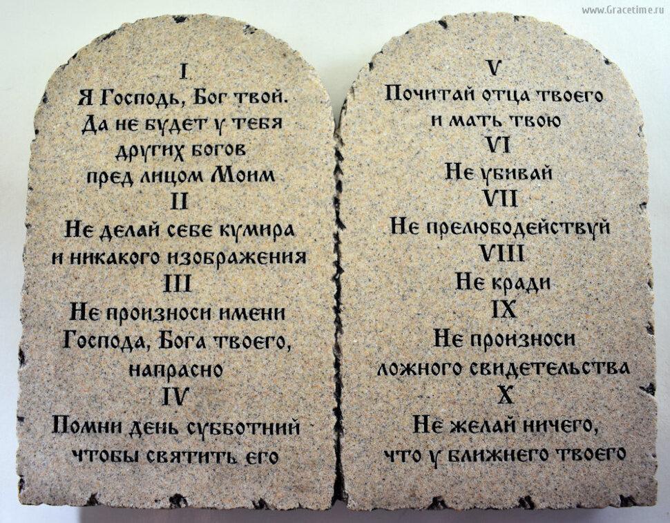 Изображение: https://gracetime.ru/product/kamennye-skrizhali-10-zapovedey-mid/#