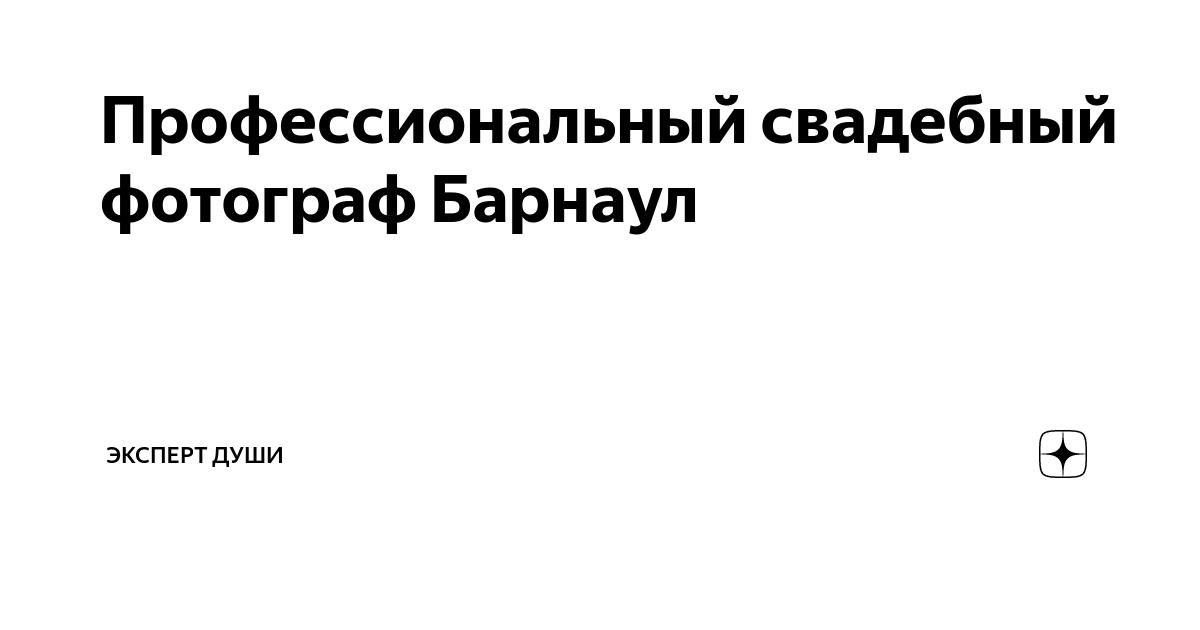 Профессиональный свадебный фотограф Барнаул
