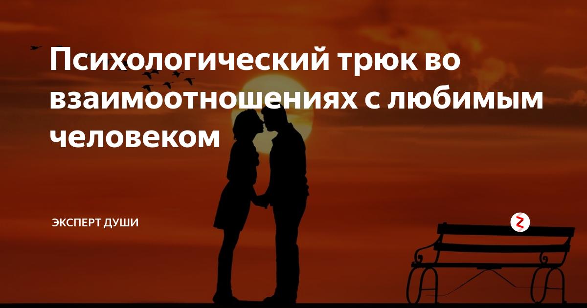 Психологический трюк во взаимоотношениях с любимым человеком